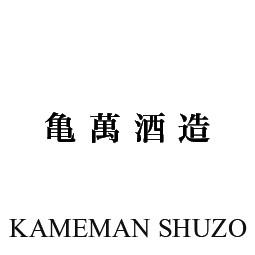 Kameman Shuzo