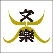 Bunraku Kitanishi Shuzo