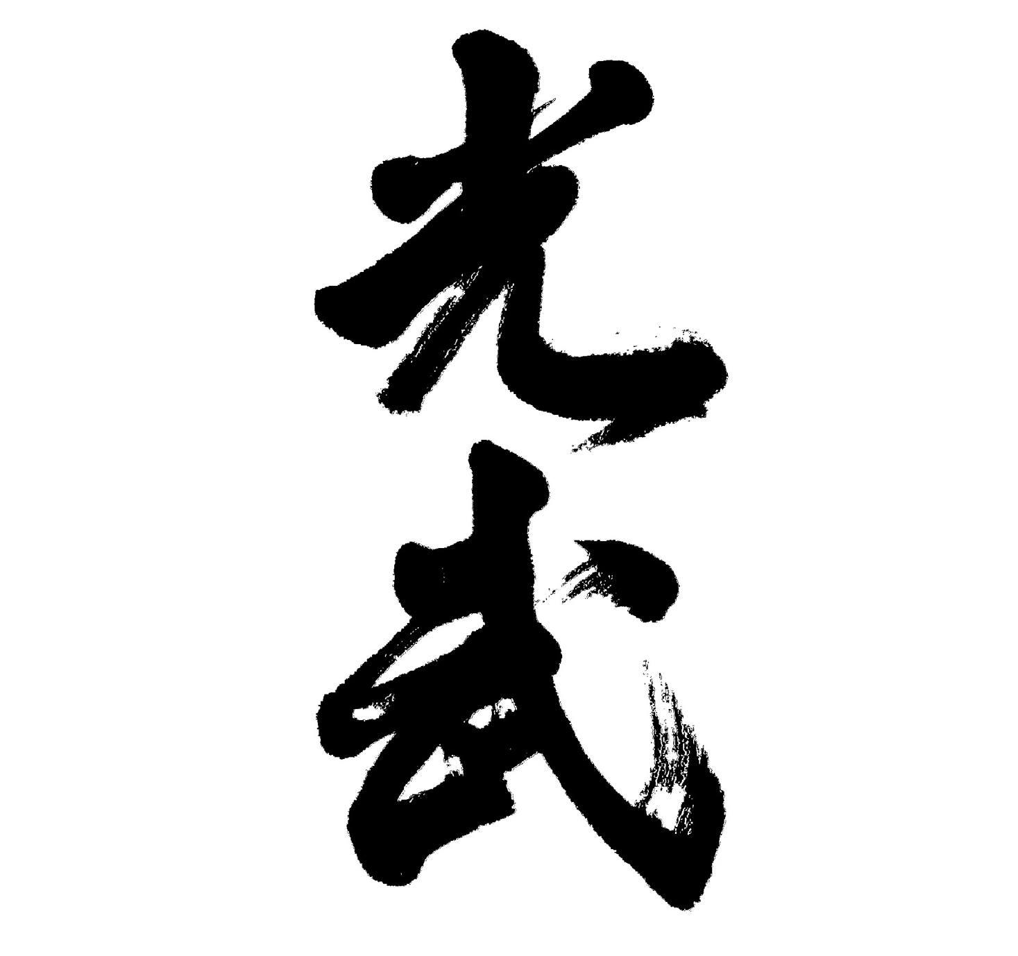 Mitsutake shuzo
